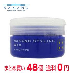 【まとめ買いで送料無料】ナカノ スタイリングワックス4(ハード・90g)48個
