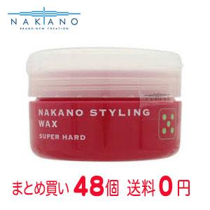 【まとめ買いで送料無料】ナカノ スタイリングワックス5(スーパーハード・90g)48個