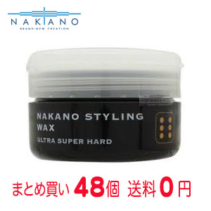 【まとめ買いで送料無料】ナカノ スタイリングワックス6(ウルトラスーパーハード・90g)48個