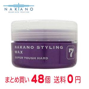 【まとめ買いで送料無料】ナカノ スタイリングワックス7(スーパータフハード・90g)48個