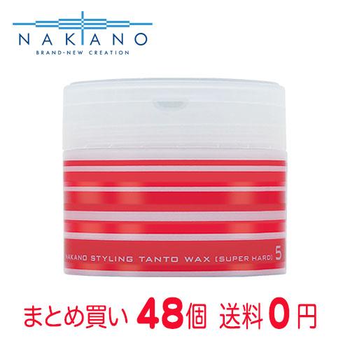 【まとめ買いで送料無料】ナカノ スタイリング タントN ワックス5(スーパーハード・90g)48個