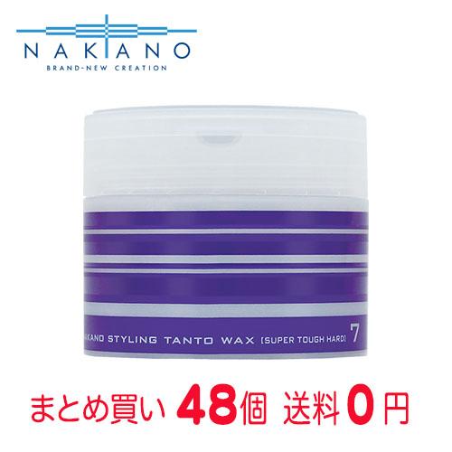 【まとめ買いで送料無料】ナカノ スタイリング タントN ワックス7(スーパースーパータフハード・90g)48個
