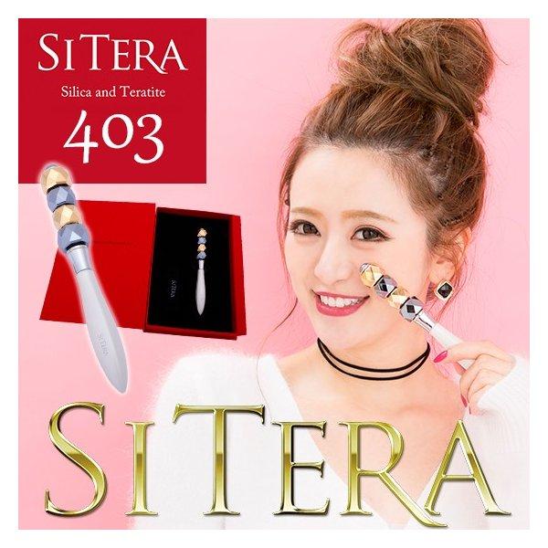【ポイント10倍!!】SITERA シテラ403 美ボディローラー リフトアップ 小顔 むくみ改善 全身使用OK