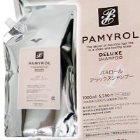 サロン専売品 パミロール 2020A W新作送料無料 デラックスシャンプー1000ml 大人気! 送料無料 PAMYROL