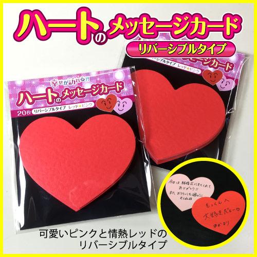 [DMS-004]【幸せが訪れる?! ハートのメッセージカード】リバーシブルタイプ(レッド/ピンク)[20枚入]