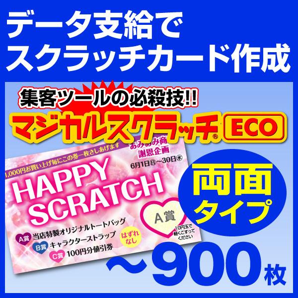 【全国送料無料】オリジナル スクラッチカード印刷 ご希望のデザインを当店で作成します《マジカルスクラッチECO データ支給/両面タイプ/900枚》[MSEC-0407]