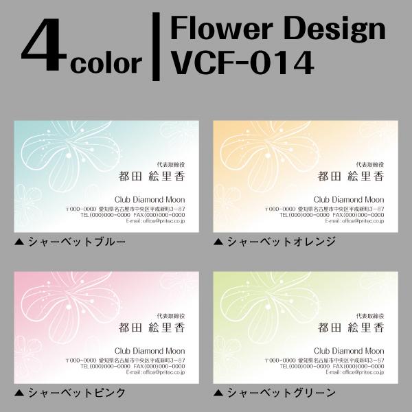 【名刺印刷】お洒落な名刺作成デザイン名刺ビジネス名刺フラワーデザイン[VCF
