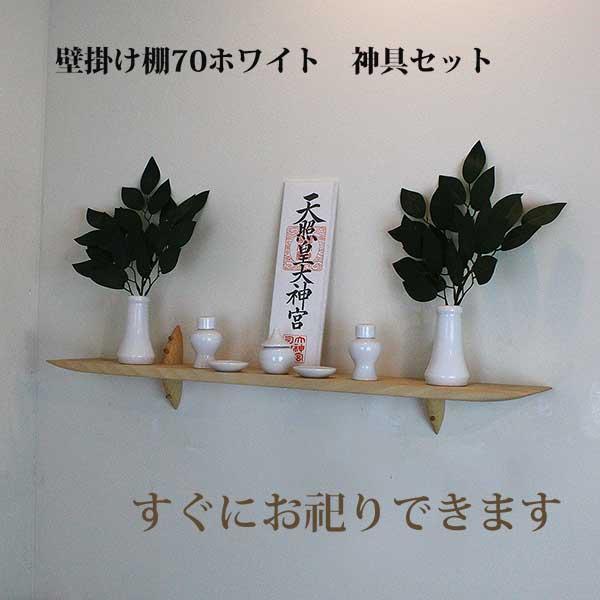 神具7点セット モダン 神棚 ゼロ70ホワイト 石膏ボード壁専用 棚 シナ無垢材(ヒノキと似た白木風)700x120x130mm 耐荷重5kg オイルフィニッシュ ピンで固定 壁掛け棚