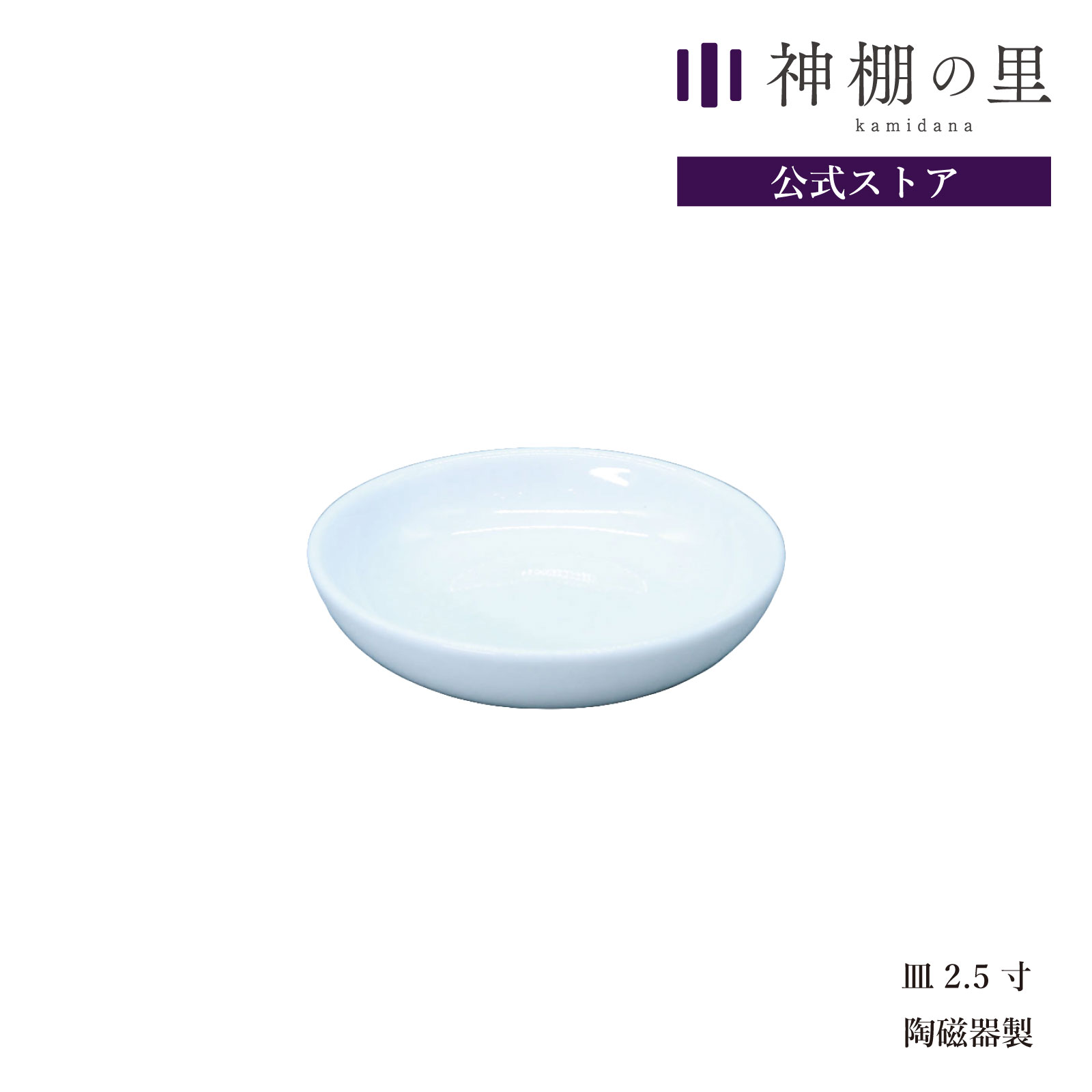 神棚にお供えする、米、塩を乗せる器です 神棚の里【公式】 神棚 神具 皿 皿 2.5寸 米 塩 陶器
