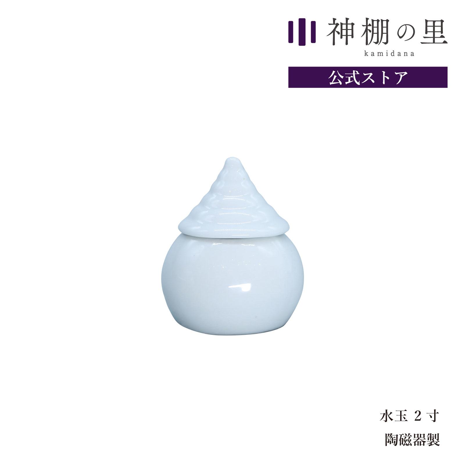 神棚にお供えする 店 お水を入れる器です 神棚の里 公式 神棚 神具 水玉 水入れ 陶器 ギフ_包装 2寸 1本 水