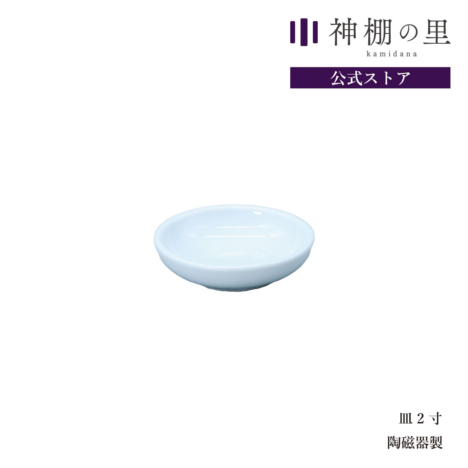 神棚にお供えする 米 塩を乗せる器です 格安SALEスタート 神棚の里 公式 訳あり品送料無料 神棚 皿 陶器 塩 神具 2寸