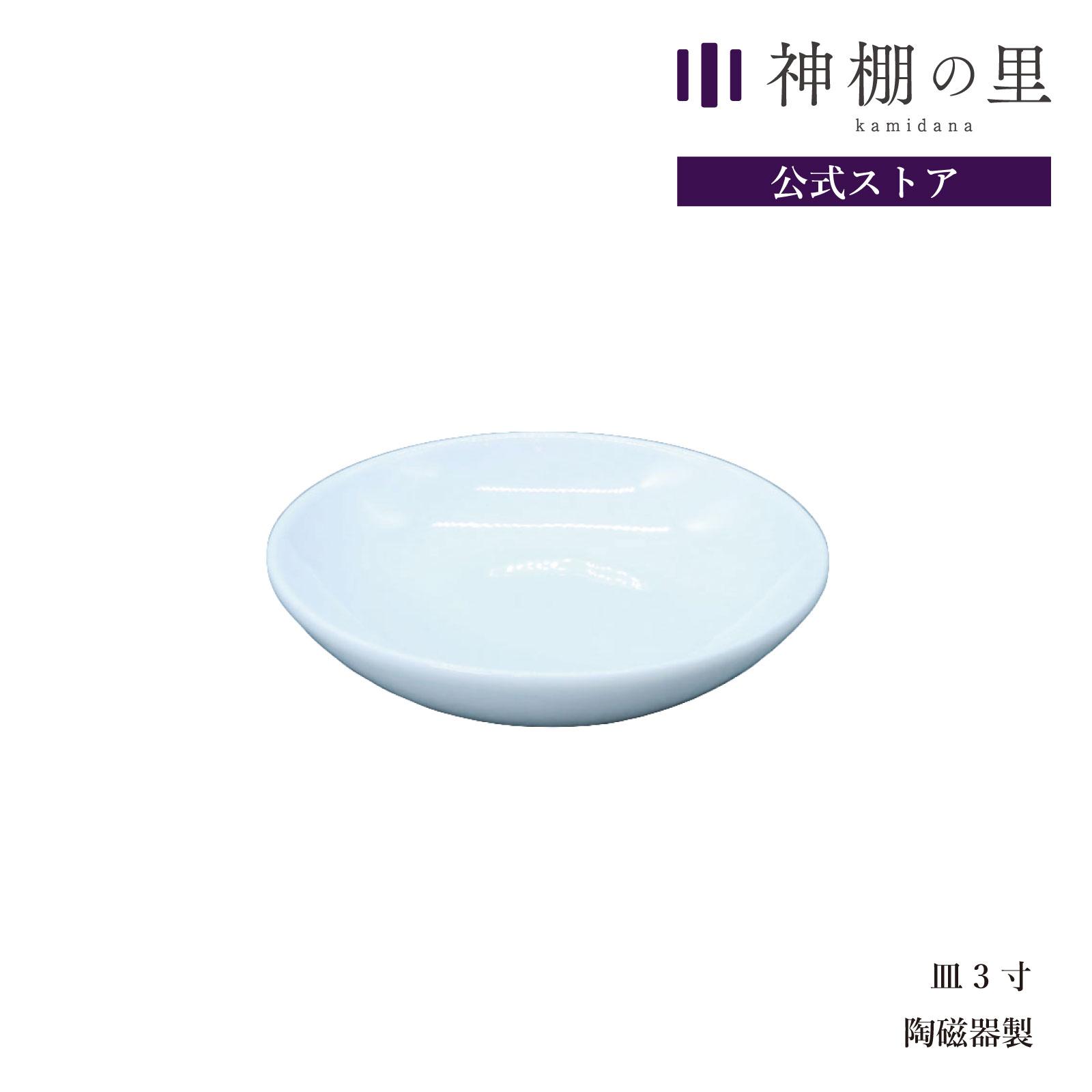 神棚にお供えする、米、塩を乗せる器です 神棚の里【公式】 神棚 神具 皿 皿 3寸 米 塩 陶器