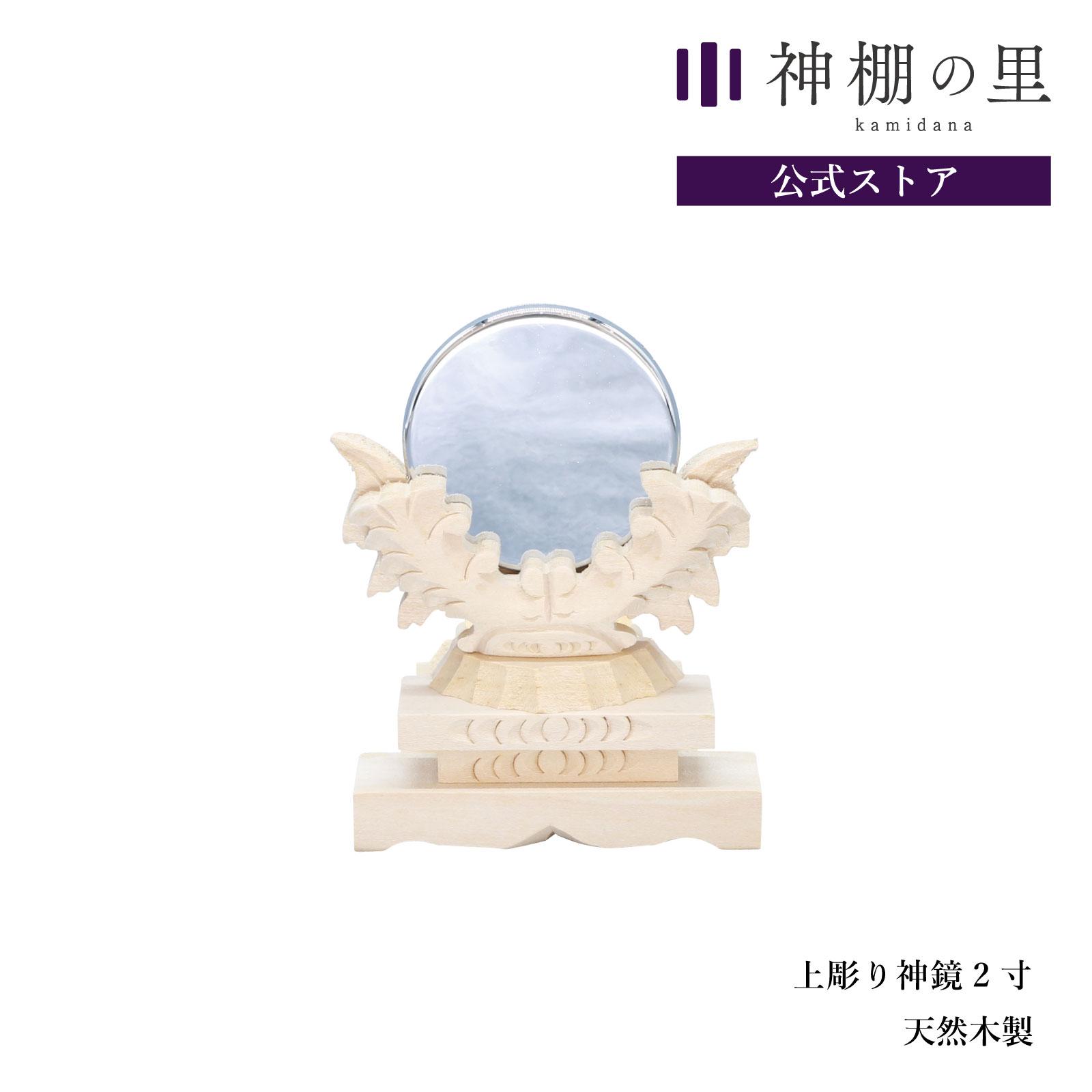 神棚をお祀りする際に必要な神具 神棚の里【公式】 神棚 神具 神鏡 上彫り神鏡 2寸 高級 鏡 彫刻