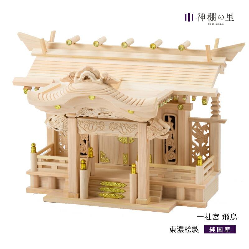 神棚 一社 【一社宮 飛鳥】 入母屋造り 豪華 彫刻 東濃桧 東濃ひのき