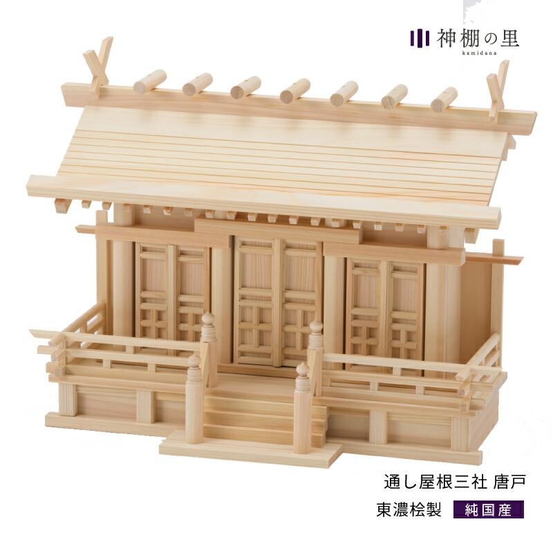 神棚 三社 【通し屋根三社 唐戸】 東濃桧 東濃ひのき 送料無料