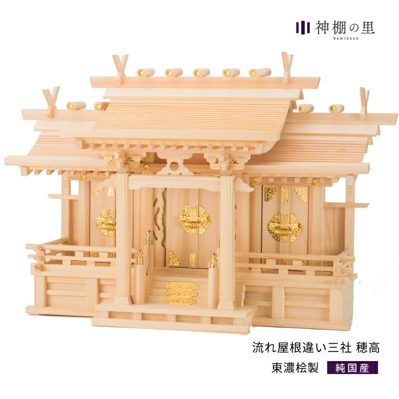 神棚 三社 【流れ屋根三社 穂高】 東濃桧 東濃ひのき 送料無料
