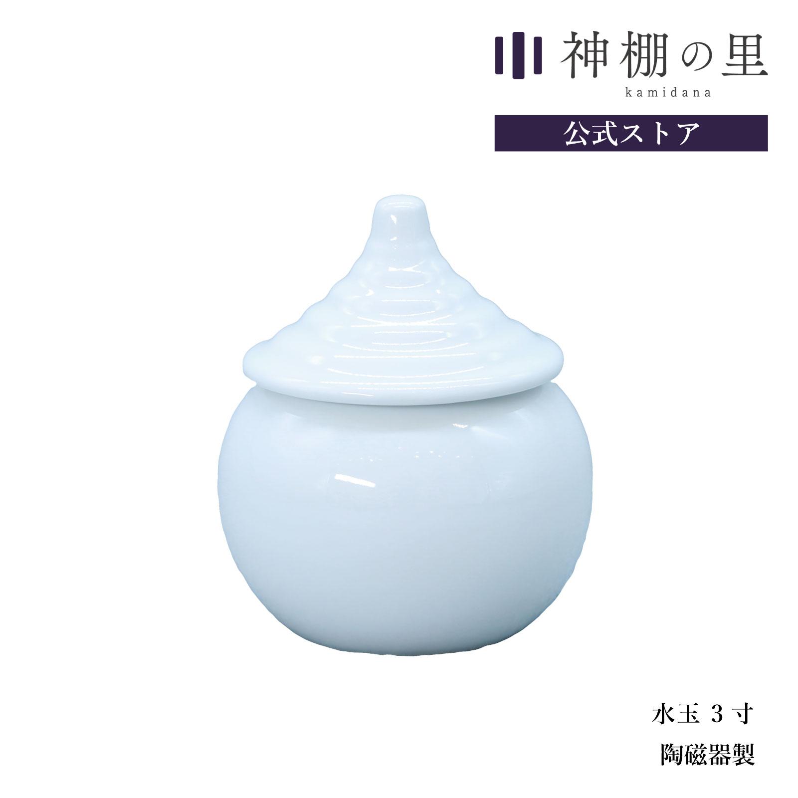 神棚にお供えする、お水を入れる器です。 神棚の里【公式】 神棚 神具 水玉 水玉 3寸 水 水入れ 1本 陶器