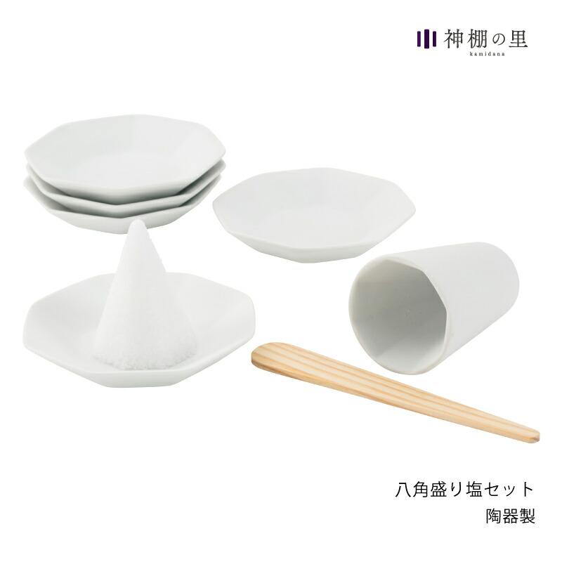 売り込み 盛塩セット 八角 盛り塩セット 特売 八角皿5枚付き RSL 八角形の盛り塩 神棚の里 公式