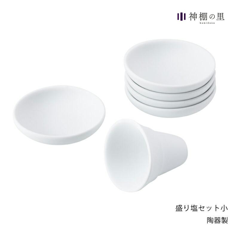 盛塩器とお皿のセット 神棚の里 公式 盛り塩 盛塩 ギフト RSL 定番から日本未入荷 小 素焼き皿5枚付き 盛り塩セット 販売期間 限定のお得なタイムセール