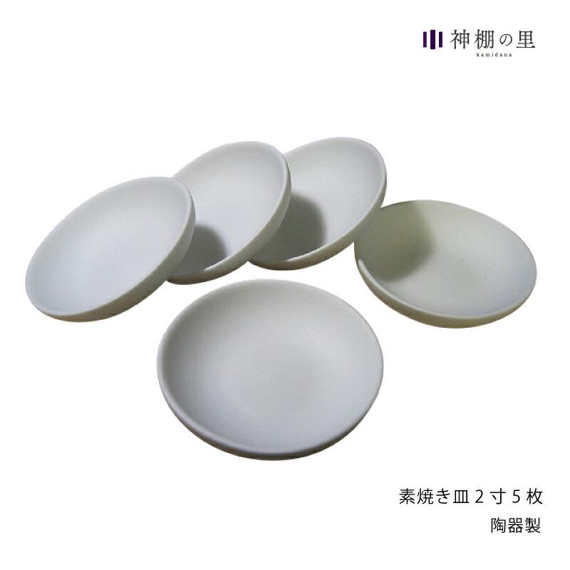 盛り塩に最適な素焼きのお皿  神棚の里【公式】 盛り塩 皿 セット 素焼き皿 2寸 5枚セット 皿 5枚セット 厄払い お清め 素焼き
