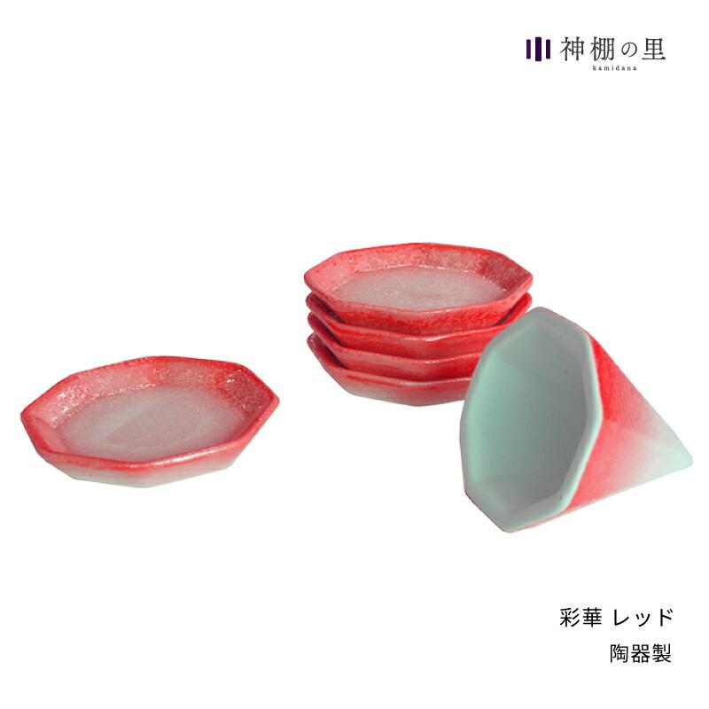 カラーバリエーションが豊富な盛り塩セット 神棚の里 公式 盛り塩 セット 赤 彩華 レッド 皿 赤色 八角皿 超目玉 情熱 5枚セット お清め 日本最大級の品揃え 固め器 八角 厄払い