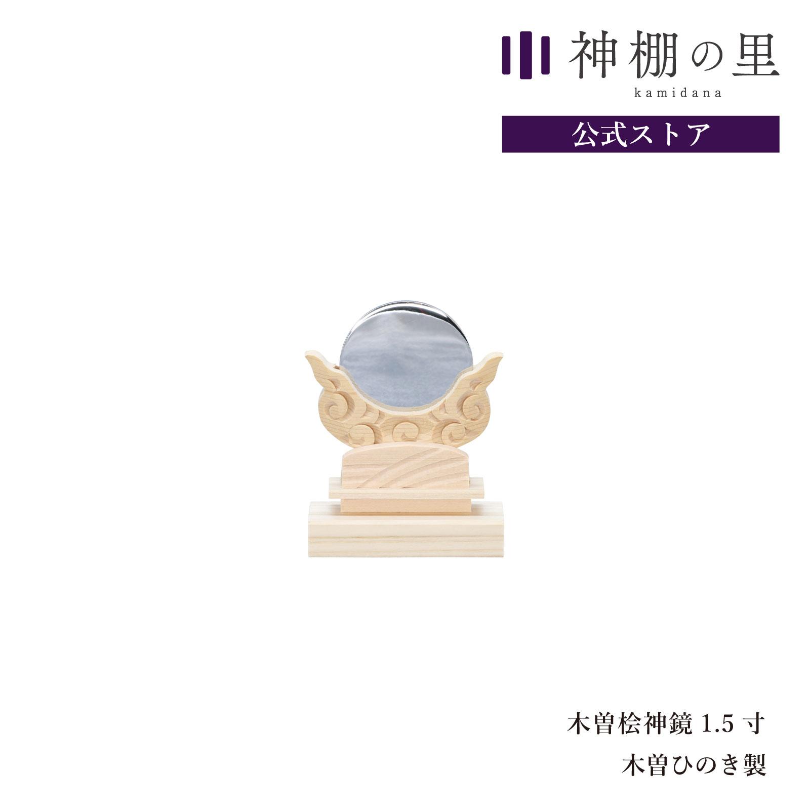 価格 日本製 職人彫り 本鏡使用 神棚の里 公式 『4年保証』 木曽桧 神鏡1.5寸 RSL 神鏡 木曽ひのき