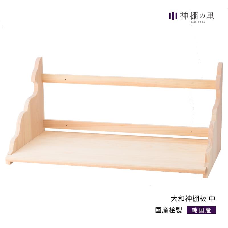神棚 棚板 【大和神棚板 中】 幅 約65cm 組立品 桧 ひのき あす楽 送料無料