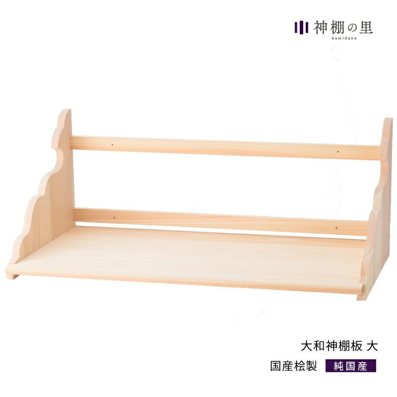 純国産ひのきだけ使用 低床型用 神棚 棚板 日本古来からあるタイプの神棚板 神棚の里 公式 大和神棚板 特売 訳あり 送料無料 約76cm 幅 桧 ひのき 大 組立品 RSL