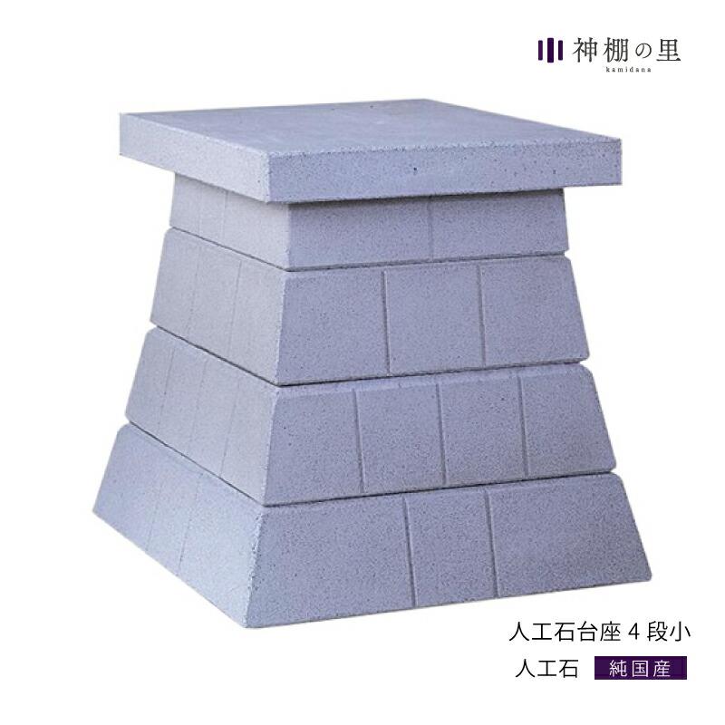 外宮 台座 【人工石台座 4段 小】 人工石 屋外