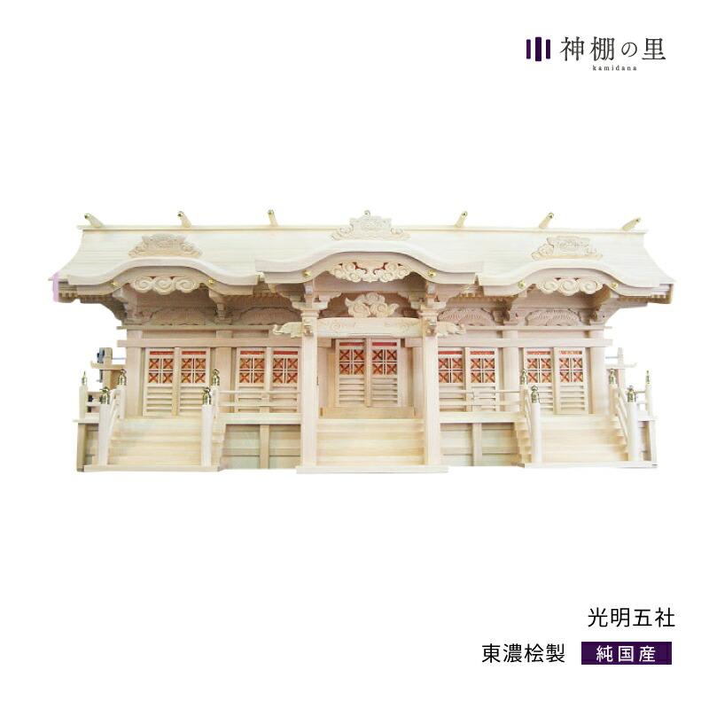 神棚 五社 【光明五社】 東濃桧 東濃ひのき 送料無料