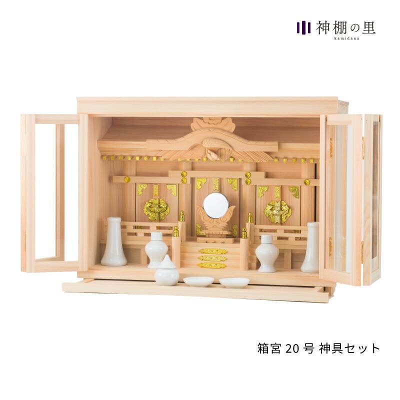 神棚 セット 【箱宮 20号 神具セット】 東濃桧 東濃ひのき 送料無料