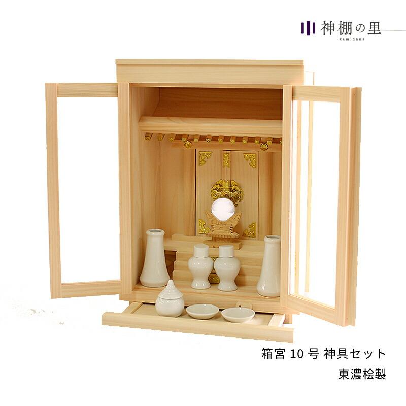 神棚 セット 【箱宮 10号 神具セット】 東濃桧 東濃ひのき 送料無料