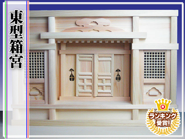 神棚 東型箱宮1.5尺
