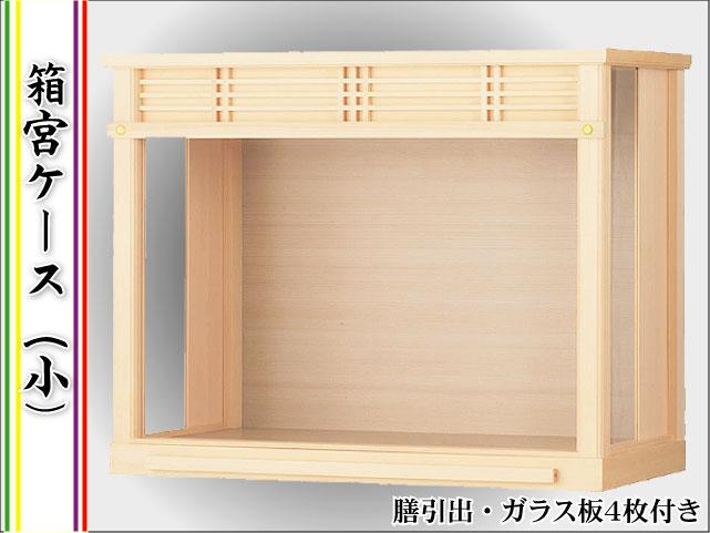 【 神棚 】神棚用ケース 小 吊り金具付き