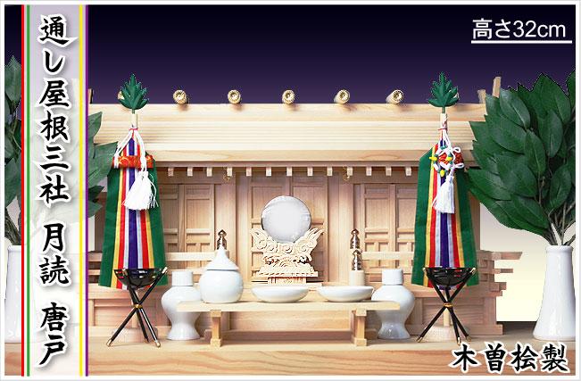 神棚 低床通し屋根三社 月読-唐戸-特上神棚セット【送料無料】
