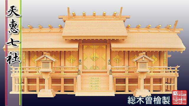 【神棚】天惠七社 総木曽桧製神棚(高級大型神棚)