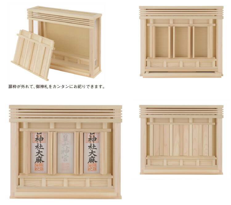 [a household Shinto altar] A box shrine noh dance wooden door - free shipping - Western-style modern household Shinto altar