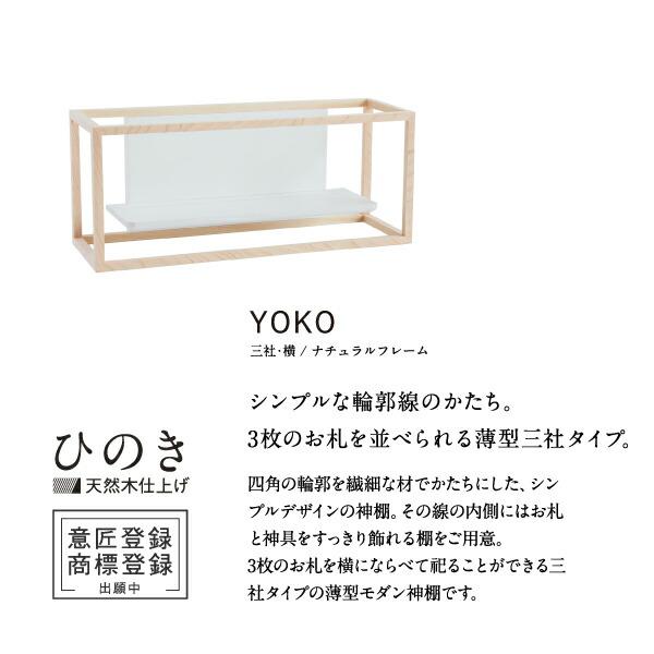 神棚 モダン かみさまの線 YOKO NF