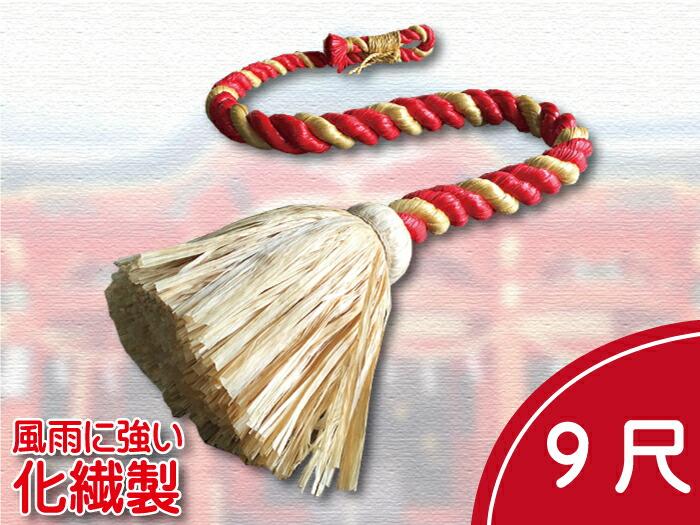 鈴紐(鈴緒) 紅白化繊 網無し9尺 送料無料