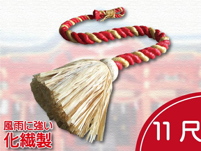 神社 鈴紐 鈴緒 【鈴紐 11尺】 紅白 化繊 送料無料