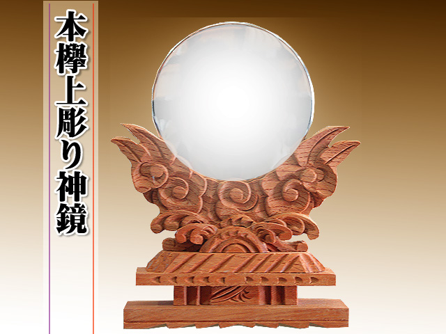 本欅極上彫り神鏡2.5寸