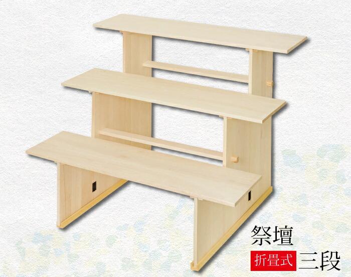 祭壇 【祭壇 折畳式 3段 40号】 折りたたみ 祖霊舎 台 ファルカタ合板 送料無料