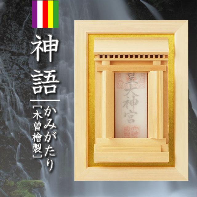 【神棚】神語 デザイナーズ神棚~木曽檜製~ モダン神棚