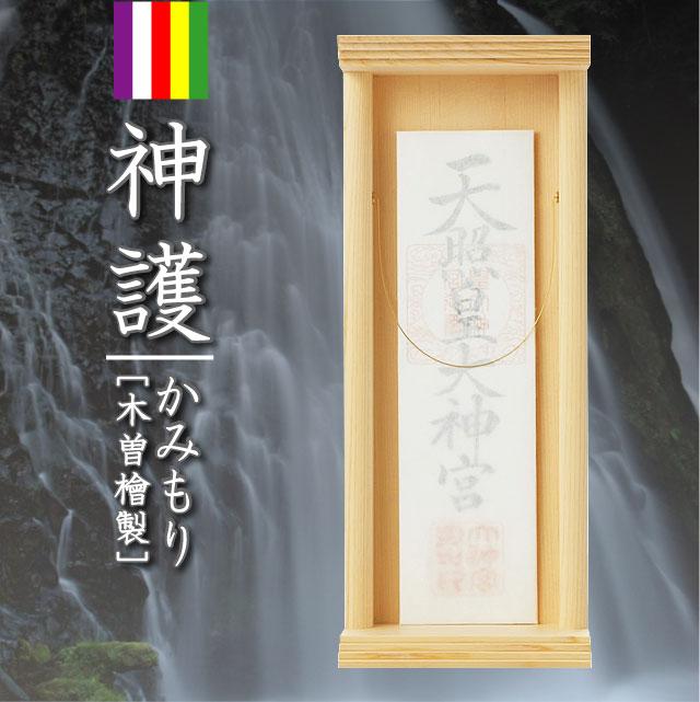 【神棚】神護 デザイナーズ神棚~木曽檜製~ モダン神棚