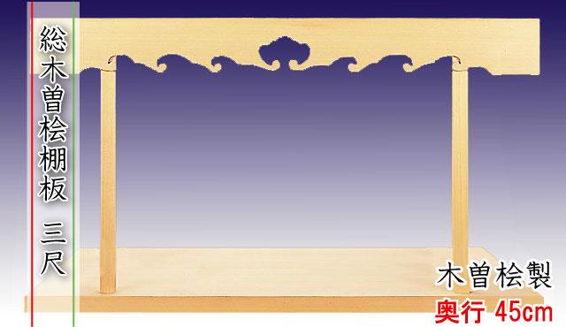 総木曽桧神棚板 3尺 奥行き45cm