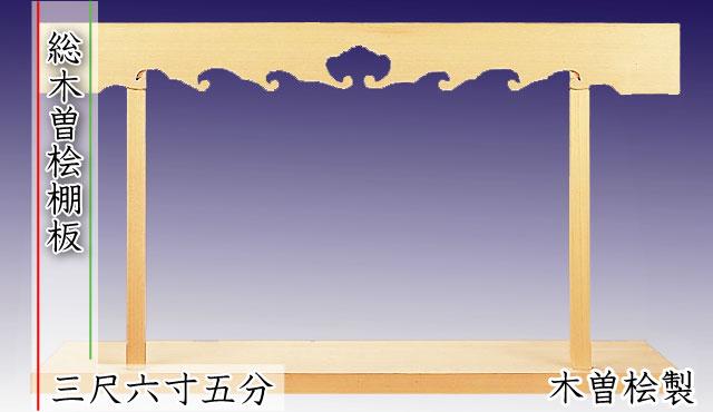 神棚 棚板 雲板付 【総木曽桧神棚板 3尺6寸5分】 高級 幅 約110cm 縁起の良い 木曽桧 木曽檜 木曽ひのき 木曽ヒノキ 送料無料
