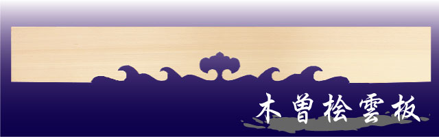 神棚 棚板 雲板 【木曽桧 雲板 3尺6寸5分】 幅 約110cm 雲板のみ 縁起の良い 木曽桧 木曽檜 木曽ひのき 木曽ヒノキ 送料無料