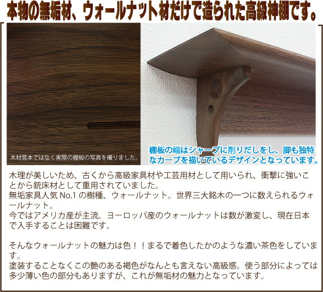 God tool set! Western-style modern altar plate Kurumi-Walnut queuger