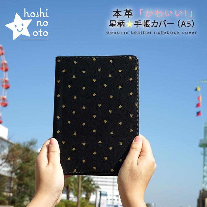 【2019年版】人気のほぼ日手帳!おしゃれなカバーのおすすめは?