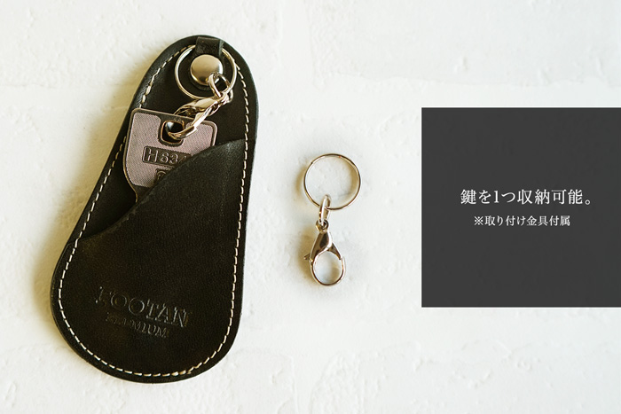 Key case with natural cowhide leather made in Japan (Tochigi leather) shoehorn, shoehorn
